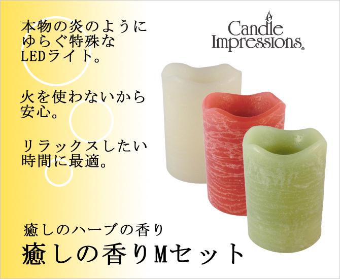 癒しの香りMセット-2