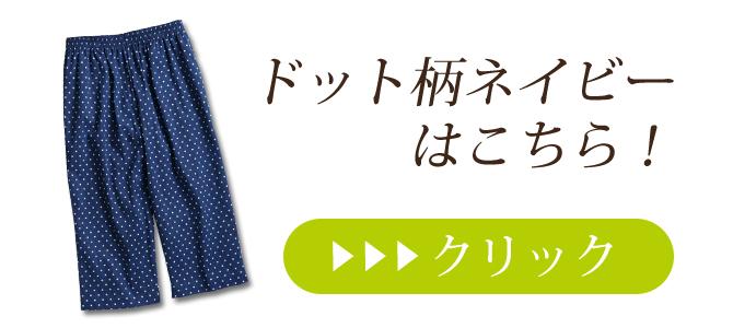 高島ちぢみ ポケット付ゆったりステテコ【男性用】ドット柄ネイビーのリンクです