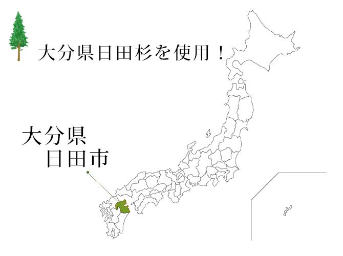 日田杉天然