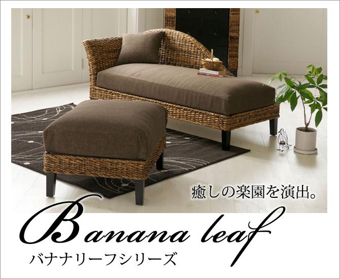 Banana leafシリーズ バナナリーフオットマン C146-1AT