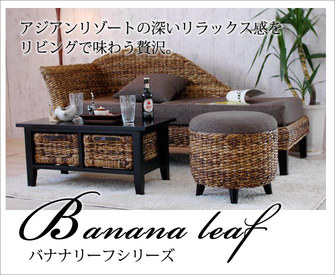 Banana leafシリーズ バナナリーフスツール C205AT