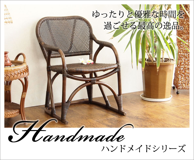 Handmadeシリーズ ラタン手編みチェア C117KA