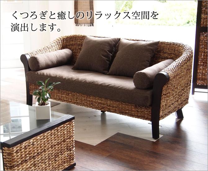 Banana leafシリーズ バナナリーフソファ C240-2AT