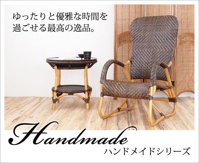 Handmadeシリーズ ラタン手編みハイバックチェア C111CB