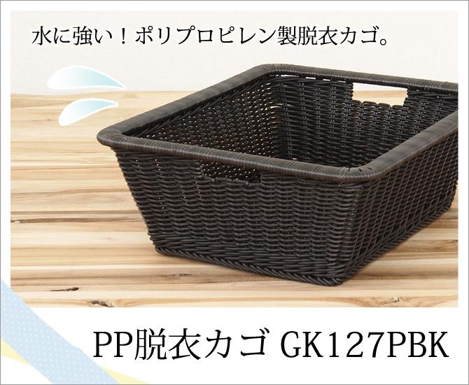 PP脱衣カゴ GK127PBK