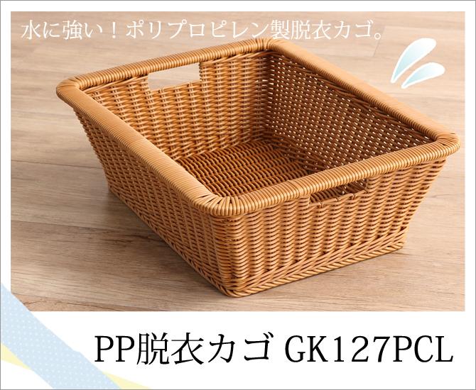 PP脱衣カゴ GK127PCL