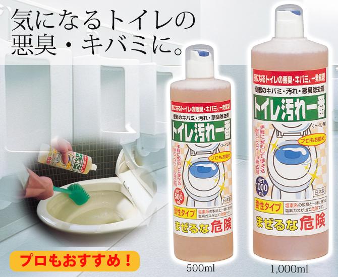 トイレ汚れ一番 500ml