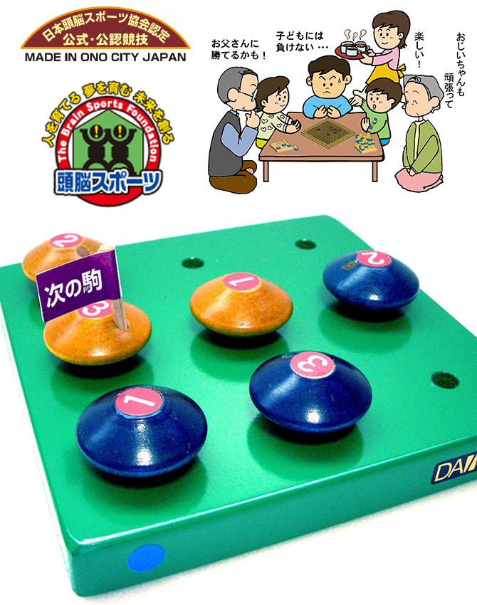 頭いきいきゲーム1・2・3ならべ(ミニ)
