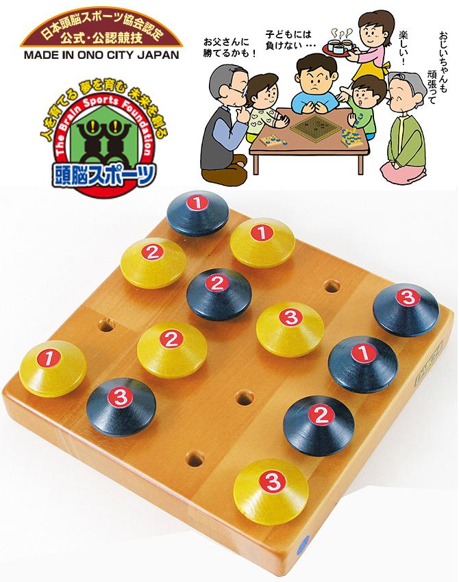 頭いきいきゲーム4×4マス1・2・3ならべ&跳んで点取りゲーム