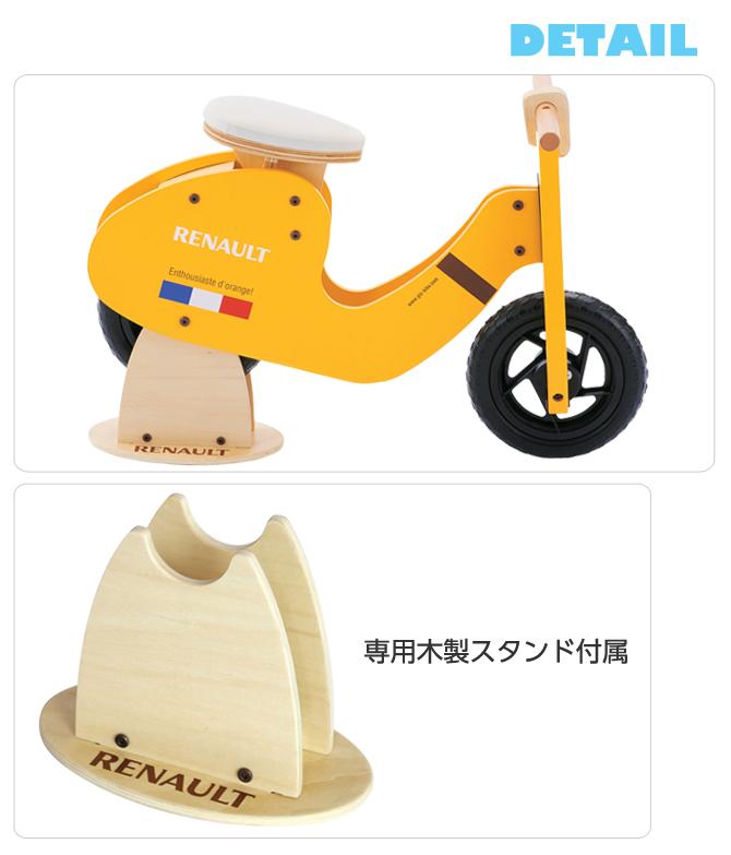 ウッディトレーニーバイク