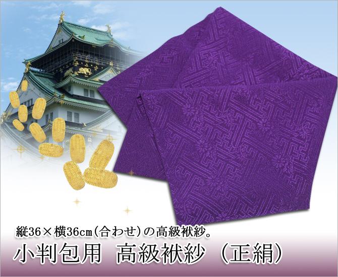 小判包用 高級袱紗 正絹
